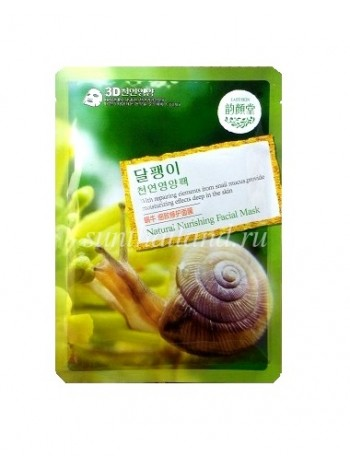 Natural Nurishing Facial Mask 38мл